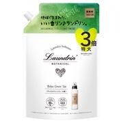 ボタニカル 柔軟剤 リラックスグリーンティーの香り詰替え用 3倍サイズ/ランドリン 商品写真
