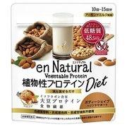 植物性プロテインダイエット/エンナチュラル 商品写真