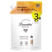 ボタニカル 柔軟剤 ベルガモット&シダーの香り詰替え用 3倍サイズ/ランドリン 商品写真