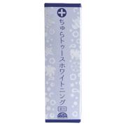 薬用ちゅらトゥースホワイトニング/チュラコス 商品写真