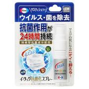 イータック抗菌化スプレー/エーザイ 商品写真