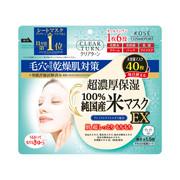 純国産米マスク EX/クリアターン 商品写真