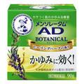 メンソレータムADボタニカル(医薬品)/メンソレータムAD