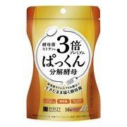 3倍ぱっくん分解酵母/スベルティ(イムノス) 商品写真