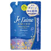 アミノ ダメージリペア シャンプー/トリートメント (ディープモイスト)シャンプー(つめかえ)/Je l'aime(ジュレーム) 商品写真
