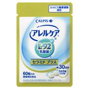 アレルケア セラミドプラス(L-92乳酸菌)/カルピス健康通販 商品写真