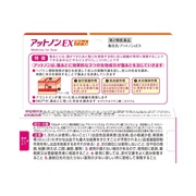 アットノンEX クリーム(医薬品)/アットノン 商品写真