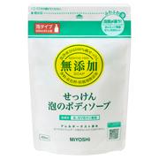 無添加 せっけん 泡のボディソープリフィル/MIYOSHI無添加 商品写真