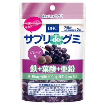 DHC/サプリdeグミ 鉄+葉酸+亜鉛 グレープ味 商品写真 2枚目