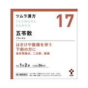 ツムラ漢方五苓散料エキス顆粒(医薬品)48包/ツムラ 商品写真