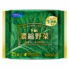 濃縮野菜 国産ケール100% / ファンケル