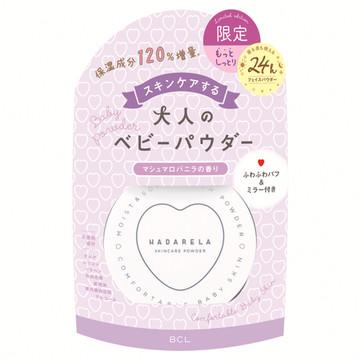 ハダリラ/スキンケアパウダー マシュマロバニラの香り 商品写真 2枚目