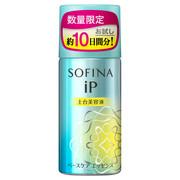 ベースケア エッセンス<土台美容液> 10日間お試しサイズ(30g)/SOFINA iP 商品写真