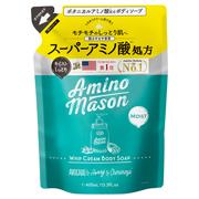 アミノメイソン ホイップクリーム ボディソープ モイスト詰め替え/ステラシード 商品写真