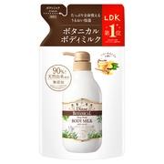 ダイアンボタニカル ボディミルク ディープモイスト ハニーオランジュの香り400ml(詰め替え用)/モイストダイアン 商品写真