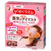 蒸気でホットアイマスク 無香料(旧)/めぐりズム 商品写真 1枚目