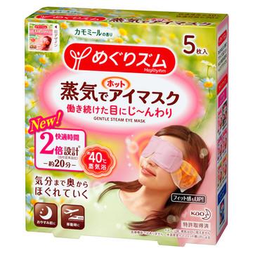 めぐりズム/蒸気でホットアイマスク カモミールの香り(旧) 商品写真 2枚目