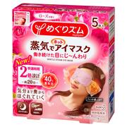 蒸気でホットアイマスク ローズの香り(旧)5枚入り/めぐりズム 商品写真