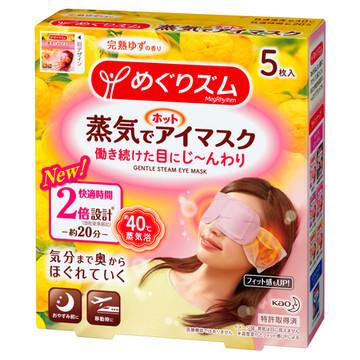 めぐりズム/蒸気でホットアイマスク 完熟ゆずの香り(旧) 商品写真 2枚目