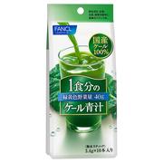 1食分のケール青汁10本入り/ファンケル 商品写真