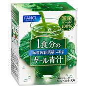 1食分のケール青汁30本入り/ファンケル 商品写真