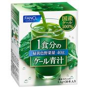 1食分のケール青汁/ファンケル 商品写真 3枚目
