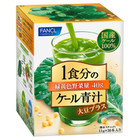 1食分のケール青汁 大豆プラス / ファンケル
