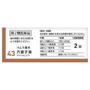 ツムラ漢方六君子湯エキス顆粒(医薬品)/ツムラ 商品写真