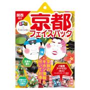 るるぶ×ピュアスマイル 京都フェイスパック/ピュアスマイル 商品写真
