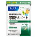 ファンケル / 尿酸サポート