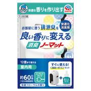良い香りに変える 消臭ノーマット 快適フローラルの香り/ヘルパータスケ 商品写真 1枚目