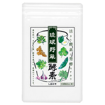 しまのや/琉球野草酵素 商品写真 2枚目