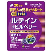 ルテイン+ビルベリー/医食同源ドットコム 商品写真