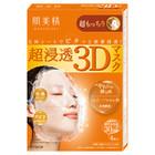 超浸透3Dマスク (超もっちり)/肌美精 商品写真