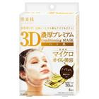 3D濃厚プレミアムマスク (ハリ肌)/肌美精 商品写真