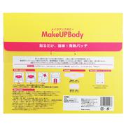 Make UP Body/Make UP Body 商品写真