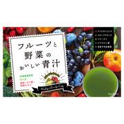フルーツと野菜のおいしい青汁/Re:fata 商品写真