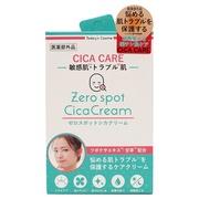 ゼロスポットシカクリーム/Today's Cosme 商品写真
