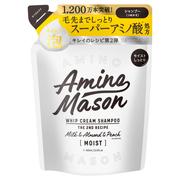 アミノメイソン ディープモイスト ホイップクリーム シャンプー/ミルククリーム ヘアトリートメントシャンプーつめかえ/ステラシード 商品写真
