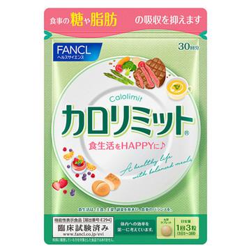 ファンケル/カロリミット(R) 商品写真 2枚目