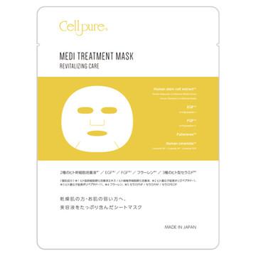セルピュア/メディトリートメントマスク 商品写真 2枚目