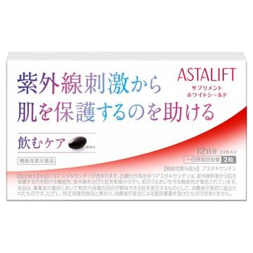 アスタリフト/アスタリフト サプリメント ホワイトシールド 商品写真 2枚目