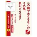 漢方セラピー / コイクラセリド(医薬品)