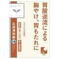 漢方セラピー / 止逆清和錠(医薬品)