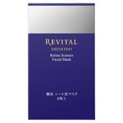 レチノサイエンス フェイシャルマスク6枚入/リバイタル 商品写真
