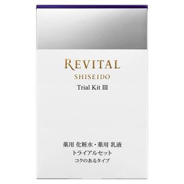 リバイタル/トライアルセット III 商品写真 2枚目