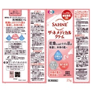 ザーネメディカルクリーム(医薬品)/ザーネ 商品写真