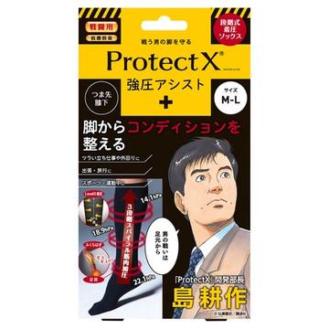 ProtectX/島耕作×ProtectX ハイ(膝下)ソックスつま先あり 強圧アシスト 商品写真 2枚目