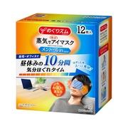 蒸気でホットアイマスク メントールin12枚入り/めぐりズム 商品写真
