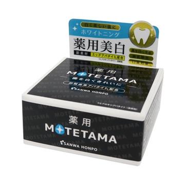MOTETAMA(モテたま)/薬用モテたま歯磨きパウダー 商品写真 2枚目